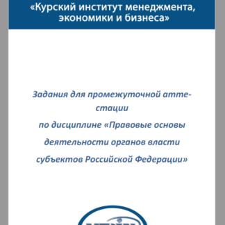 Правовые основы деятельности органов государственной власти субъектов РФ