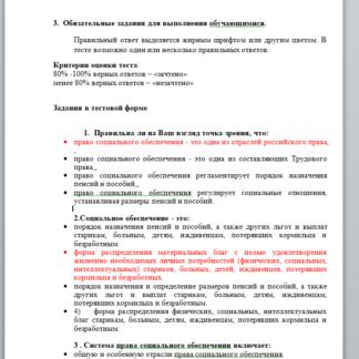 МЭБИК Правовые основы и механизмы социального обеспечения
