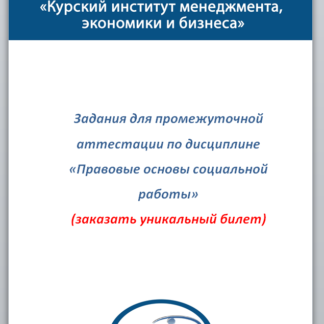 МЭБИК Правовые основы социальной работы Билет заказать