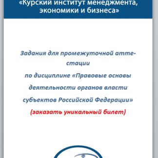 Правовые основы деятельности органов власти субъектов Российской Федерации