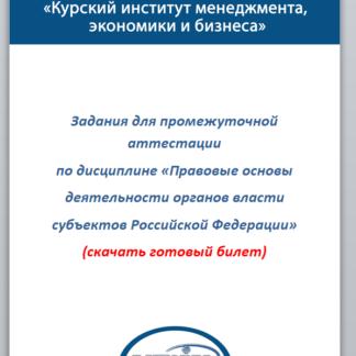 Правовые основы деятельности органов власти субъектов Российской Федерации скачать готовый билет