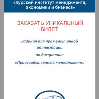 Производственный менеджмент МЭБИК уникальный билет