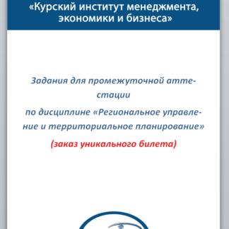 Региональное управление и территориальное планирование Заказать билет