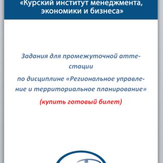 Региональное управление и территориальное планирование Готовый билет