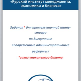 Современные административные реформы МЭБИК