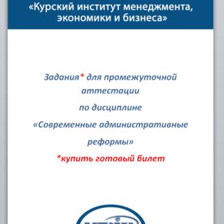Современные административные реформы купить готовый билет