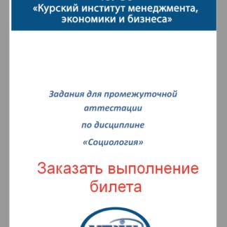 Социология уникальный билет для МЭБИК