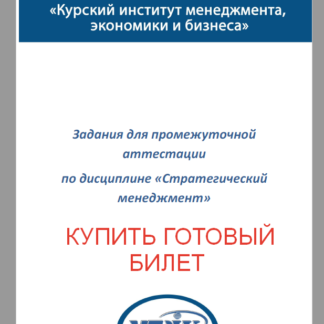 Стратегический менеджмент МЭБИК готовый билет
