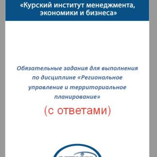 Региональное управление и территориальное планирование МЭБИК