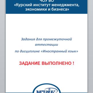 Иностранный язык направления 38.03.01 Экономика МЭБИК