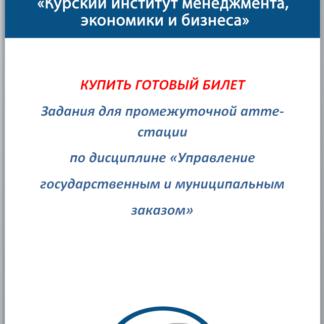 Управление государственным и муниципальным заказом