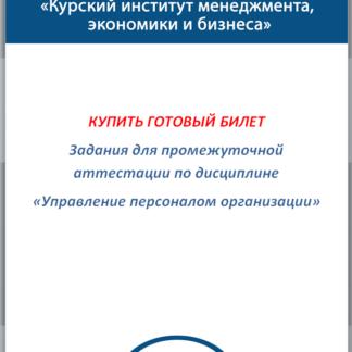 Управление персоналом организации