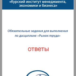 МЭБИК Рынок труда