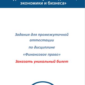 Финансовое право МЭБИК Заказать выполнение