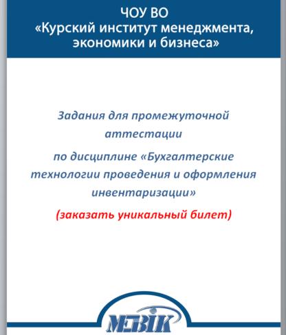 МЭБИК Бухгалтерские технологии проведения и оформления инвентаризации заказать уникальный билет