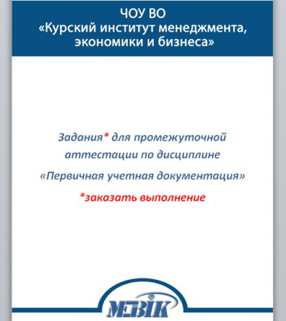 МЭБИК Первичная учетная документация Билет