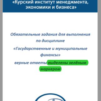 МЭБИК Государственные и муниципальные финансы