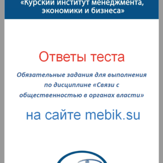 Связи с общественностью в органах власти МЭБИК