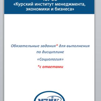 Социология МЭБИК