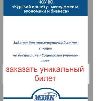 Уникальный билет по социологии управления для МЭБИК