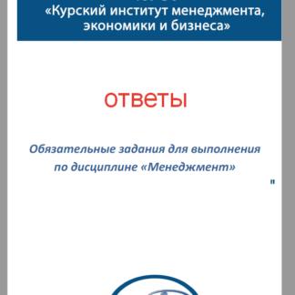 МЭБИК Менеджмент Ответы