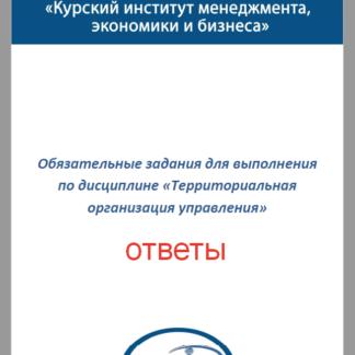 МЭБИК Территориальная организация управления (населения)