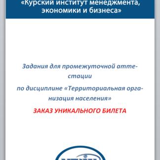 Территориальная организация населения Уникальный билет