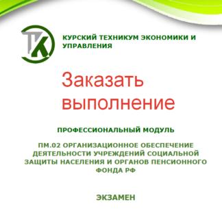 Организационное обеспечение деятельности учреждений социальной защиты населения и органов Пенсионного фонда РФ Заказать