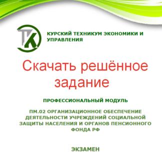 Скачать Организационное обеспечение деятельности учреждений социальной защиты населения Курский техникум