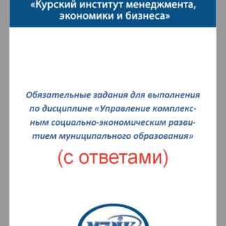 МЭБИК Управление комплексным социально-экономическим развитием муниципального образования