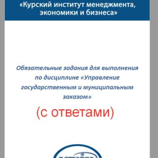 МЭБИК Управление государственным и муниципальным заказом