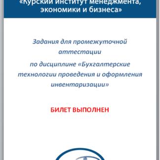 МЭБИК Бухгалтерские технологии проведения и оформления инвентаризации