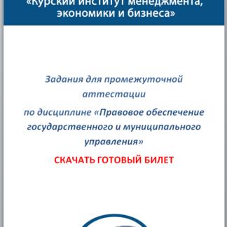 Правовое обеспечение государственного и муниципального управления Готовый билет