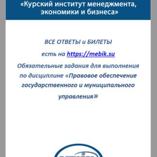 Правовое обеспечение государственного и муниципального управления МЭБИК