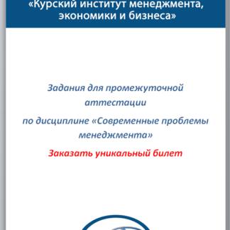 Современные проблемы менеджмента МЭБИК заказать уникальный билет