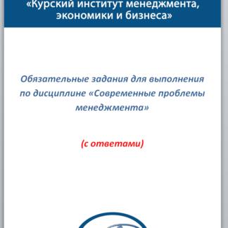 МЭБИК Современные проблемы менеджмента Ответы для магистратуры