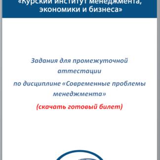 МЭБИК Современные проблемы менеджмента Готовый билет
