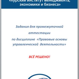 Правовые основы управленческой деятельности