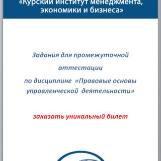 МЭБИК магистратура Правовые основы управленческой деятельности