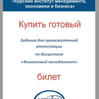 МЭБИК Финансовый менеджмент