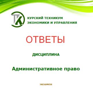 Административное право Курский техникум экономики и управления