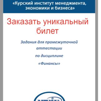 Финансы Уникальный билет МЭБИК