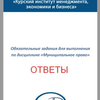 Муниципальное право Ответы тестов МЭБИК
