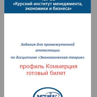 Решённый билет Экономическая теория 38.03.06 Торговое дело профиль Коммерция