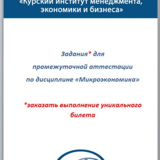 Микроэкономика МЭБИК