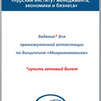 Микроэкономика МЭБИК готовый выполненный билет