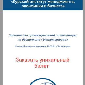 Эконометрика Билет МЭБИК