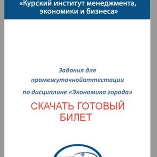 МЭБИК Экономика города Решённый билет