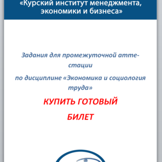 Экономика и социология труда МЭБИК
