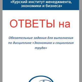 Экономика и социология труда МЭБИК на отлично